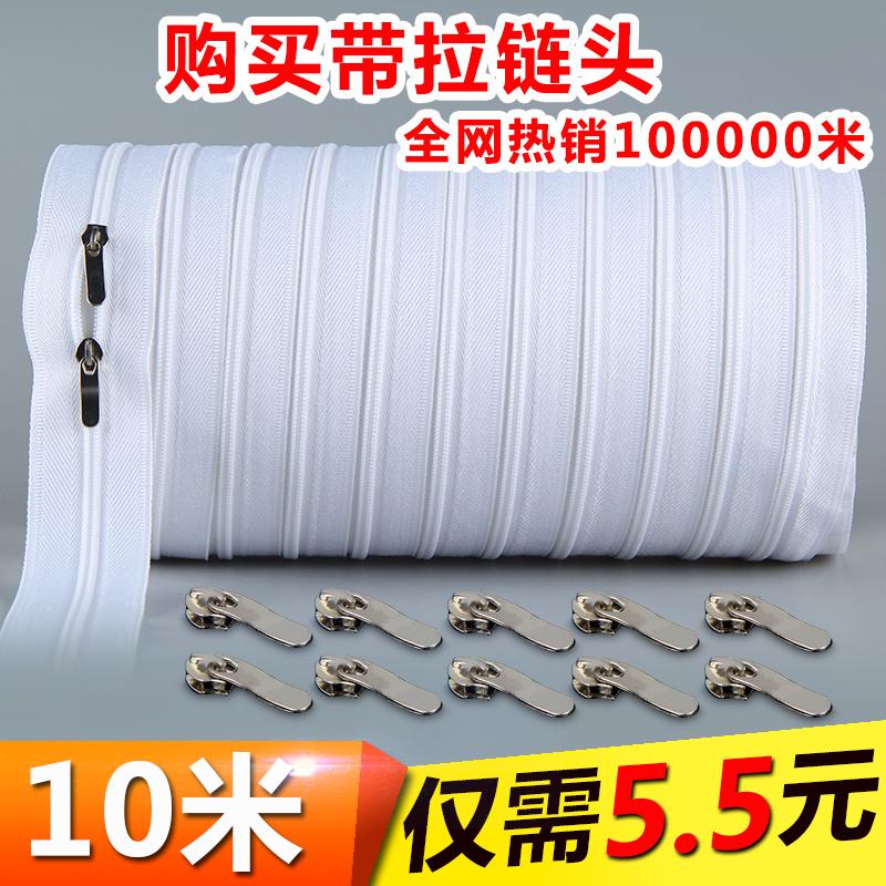 10米超长被套拉链条双头被罩被子包1.5米辅料黑白色蚊帐拉锁配件