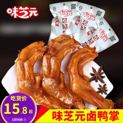 味芝元香辣味28g*20包零食卤鸭掌
