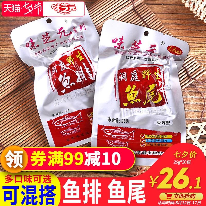 味芝元香辣鱼排26g*30包湖南特产零食洞庭湖鱼尾鱼块即食麻辣小吃