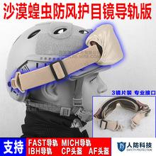 FAST头盔导轨专业蝗虫防暴风镜 护目镜 三副镜片战术头盔导轨风镜