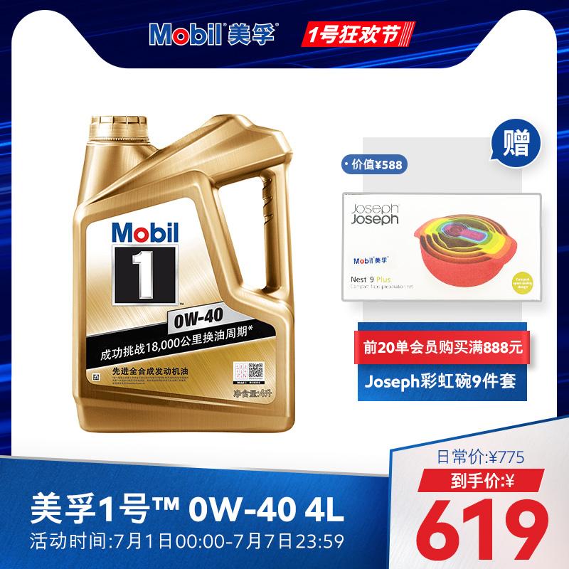 官方店正品Mobil美孚1号金装0W-40 4L 美孚一号全合成汽车机油