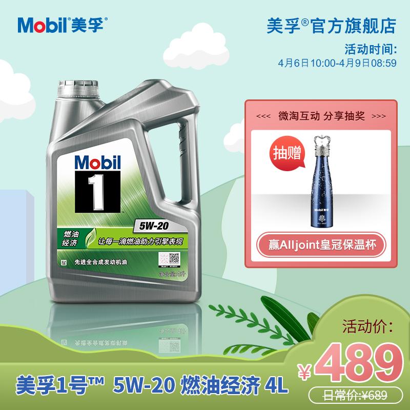 正品Mobil美孚1号定制系列5W-20 4L 燃油经济 美孚一号全合成机油