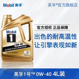 官方旗舰正品Mobil美孚1号金美孚0W-40 4L 先进全合成机油