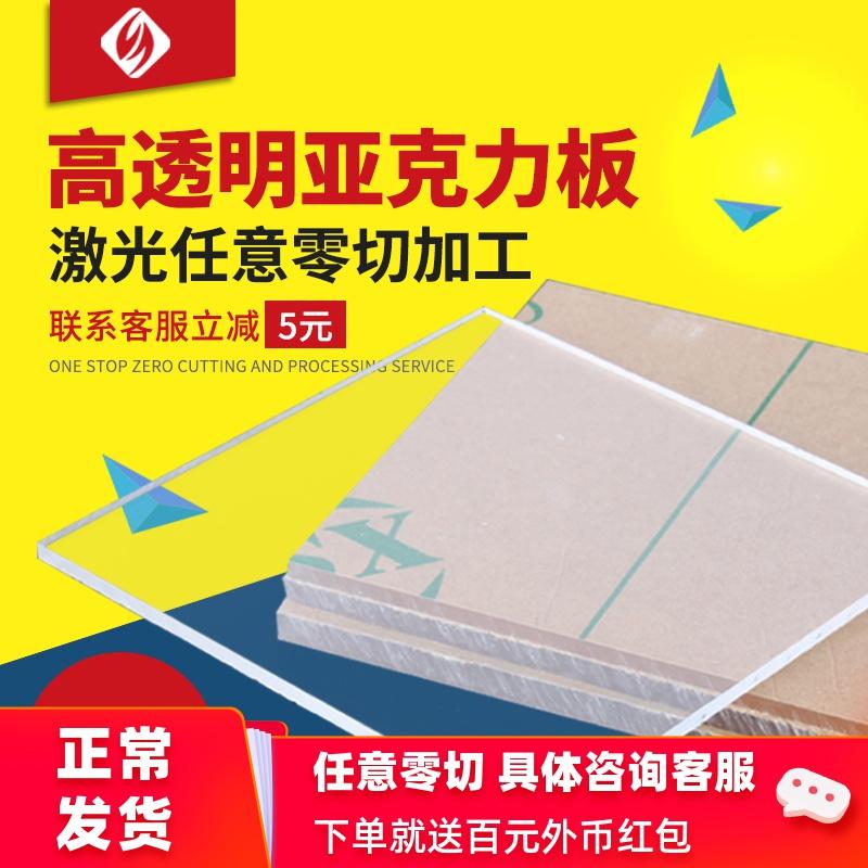 透明亚克力板硬塑料有机玻璃板材定做加工定制1/2/3/4/5/6/8/10mm