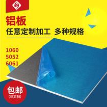 圣吉利纯铝板加工定制6061铝条7075铝合金板零切1235810mm厚