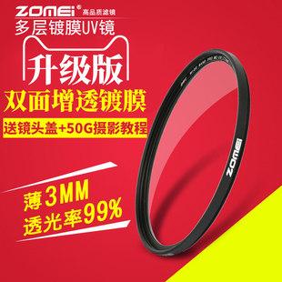 卓美超薄MC UV镜49/40.5/58/67mm/77/82单反52滤镜72适用佳能索尼富士46相机43镜头55配件62保护镜微单86