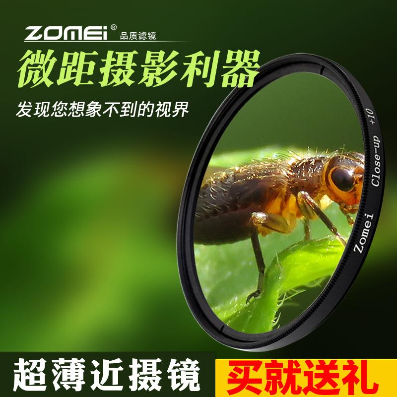 卓美近摄镜 微距镜单反相机67mm放大镜58/77MM滤镜for佳能尼康82