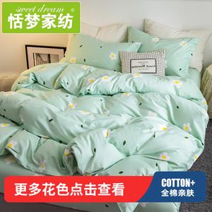 四件套100全棉纯棉床笠款床单被套学生宿舍三件套床上用品夏季