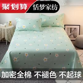 加密床单单件纯棉双人床单1.2米学生宿舍单人全棉1.5床被单三件套图片