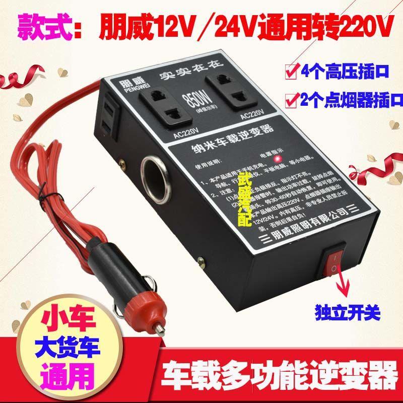 车载逆变器12V24V转220V家用850W汽车大功率充电一体机全自动11-30新券
