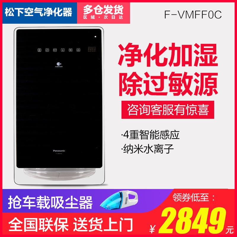 Panasonic/松下F-VMFF0C空气净化器室内办公除甲醛烟尘二手烟氧吧
