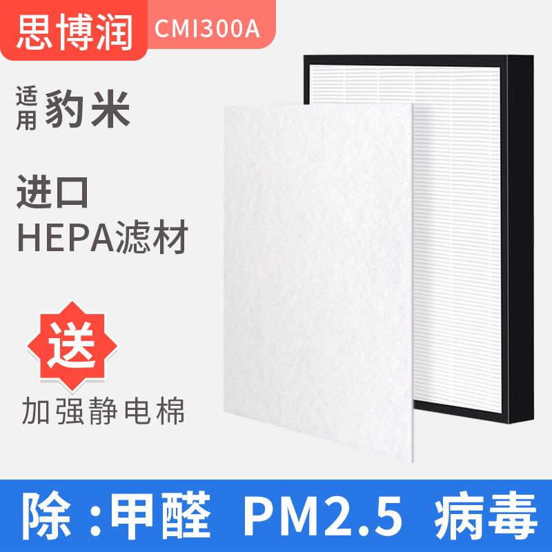适用豹米空气净化器过滤网 滤芯 活性炭+HEPA除臭除PM2.5思博润