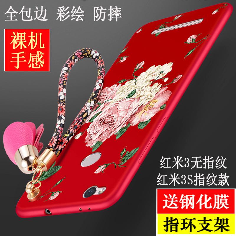 红米了3手机壳硅胶无指纹 全包边redmi3手标准版红米3s指纹高配版3x硅胶防摔mi3s送钢化膜保护套女款
