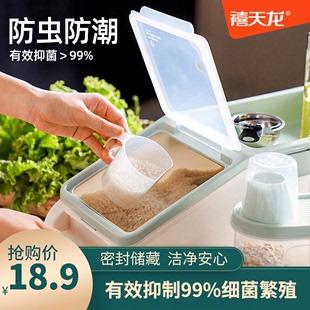 禧天龙塑料米桶家用厨房米缸大号米箱多功能密封盒透明加厚收纳盒价格