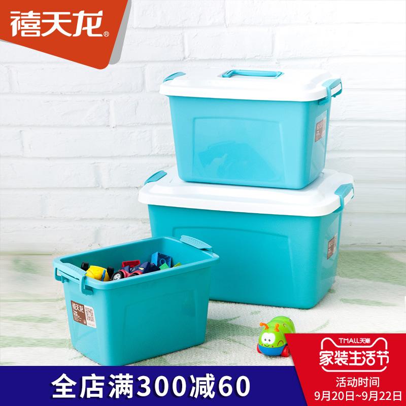禧天龙小号收纳箱整理箱储物箱内衣内裤收纳盒3件套手提箱包邮