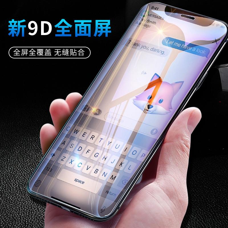 全屏钢化膜11Pro/Max苹果X/XS/XR玻璃膜iPhoneX/8plus/7p女款iphone6s全覆盖贴膜高清前膜防爆防指纹�;つ�12