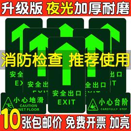 消防标识指示牌荧光安全出口地贴夜光紧急通道楼梯墙贴警告自发光小心台阶地滑贴纸警示提示疏散地标标志牌子图片