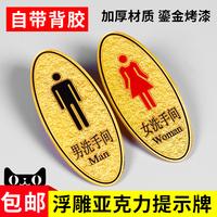 男女洗手间卫生间厕所指示牌提示牌亚克力标识标牌推拉门牌 卫生间指示牌厕所门牌标志提示牌定制