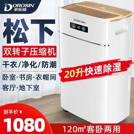 多樂信除濕機家用靜音抽濕機大功率除濕神器吸濕器除潮干燥機620E圖片