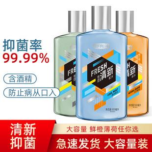 舒客舒克漱口水便携口腔清洁抑菌簌口水非杀菌消炎抗菌漱口液1瓶价格