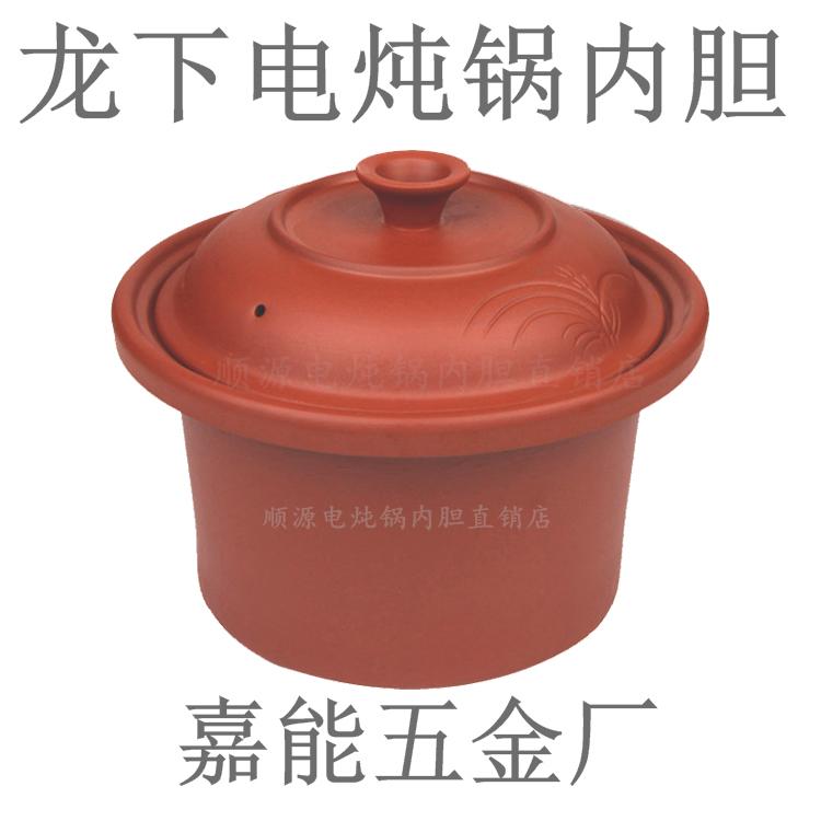 龙下富盟电炖锅紫砂内胆炖锅内胆陶瓷内胆陶瓷盖子
