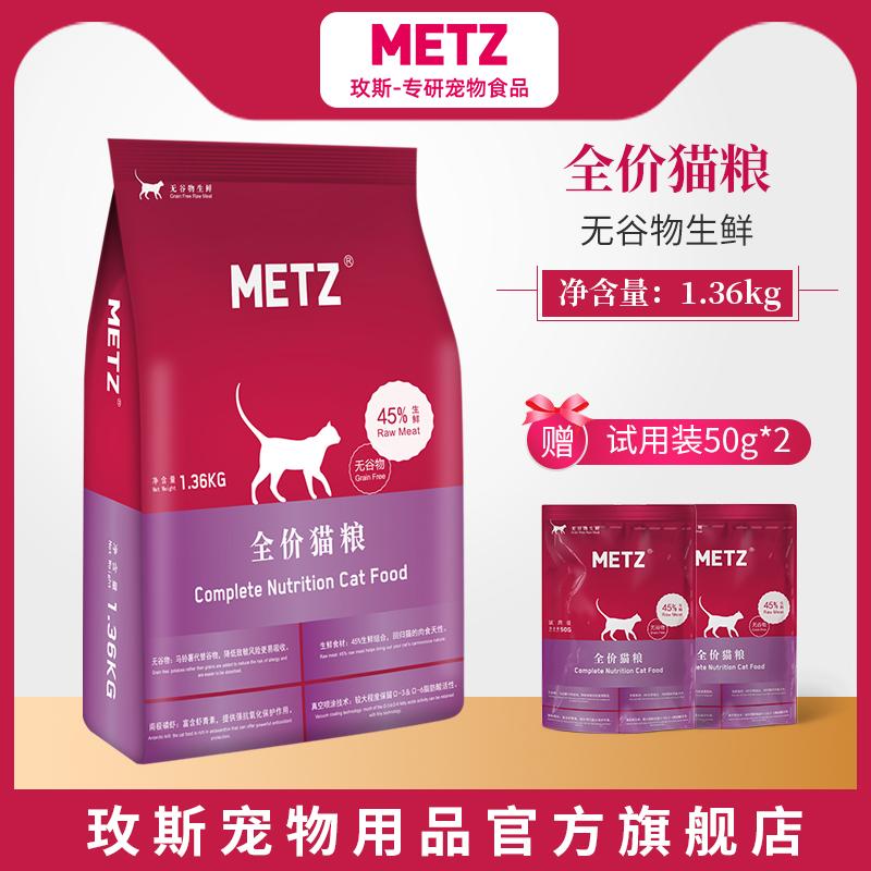 METZ/玫斯无谷物生鲜全价猫粮成幼猫通用型猫咪鱼肉味主粮1.36kg优惠券