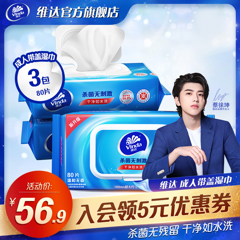 Vader wipes adult sanitary wipes 80 puffs * 3 packs covered portable sterilization soft wipes wash free men and women D8