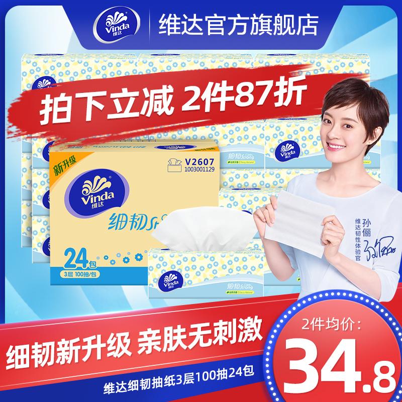 维达抽纸细韧面巾纸家用卫生纸巾3层100抽24包整箱实惠装餐巾纸eu