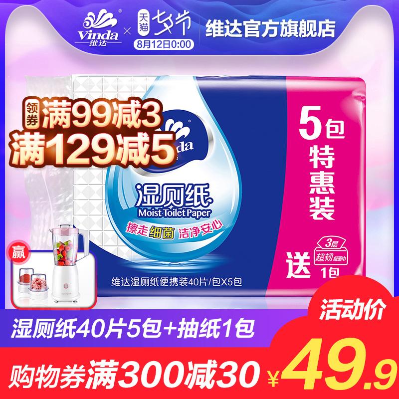 维达湿厕纸清洁成人卫生湿巾便携湿纸巾家庭装40片*5包+抽纸1包dd