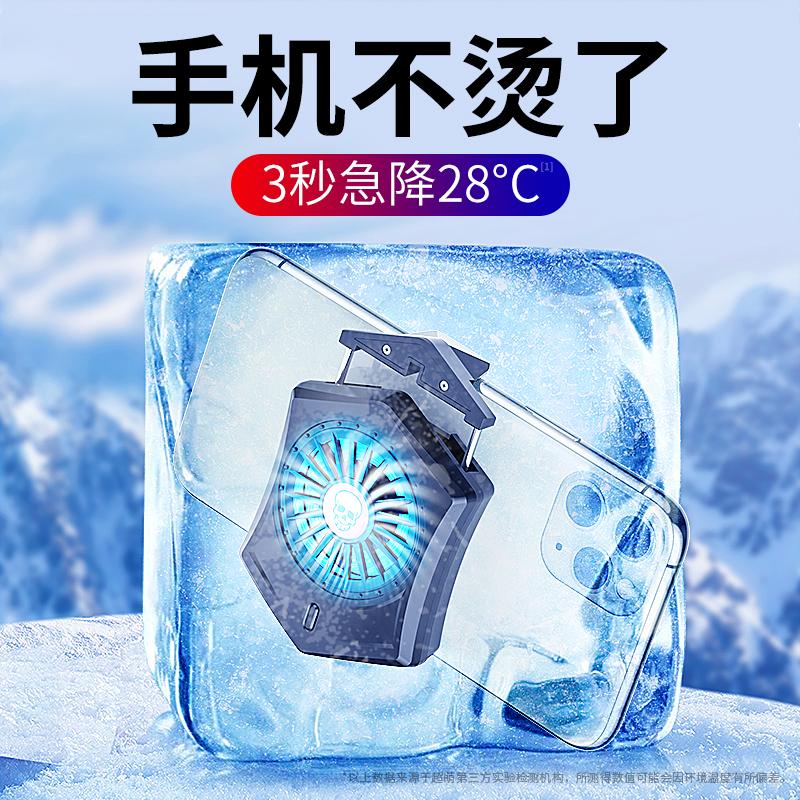 手机散热器风冷降温水冷吃鸡游戏小米主播同款华为通用不求人冷夹半导体制冷无线便携式风扇散热神器液冷苹果