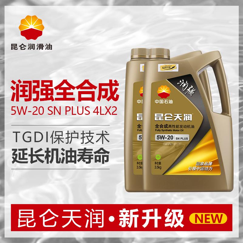 昆仑润滑油天润润强SN全合成汽车发动机机油5W-20PLUS新品8L正品