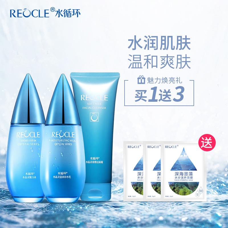 水循环套装水晶灵三件套水乳补水滋润型保湿护肤品化妆品专柜正品