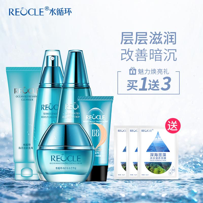 水循环新海洋补水护肤五件套装礼盒补水保湿水乳霜化妆品(滋润型)