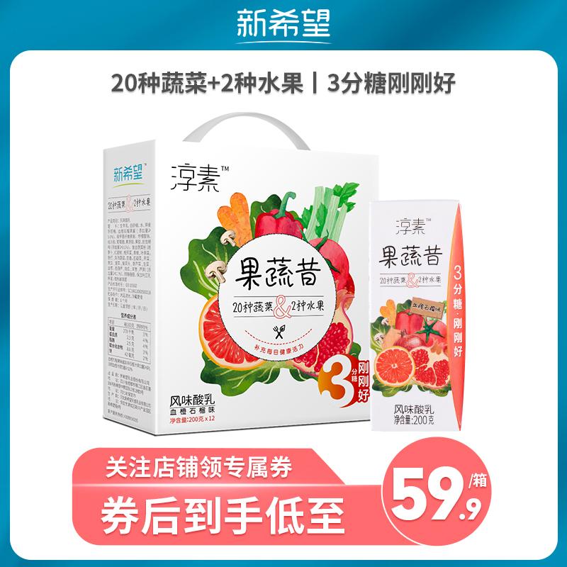 【k姐推荐】新希望 淳素果蔬昔风味酸乳200g*12盒整箱酸奶 早餐奶