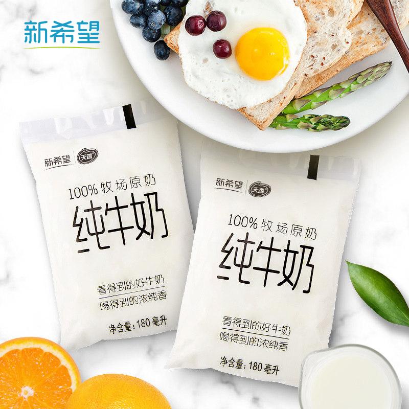 新希望 网红奶透明袋牛奶纯牛奶180ml*24袋 营养早餐奶纯牛奶