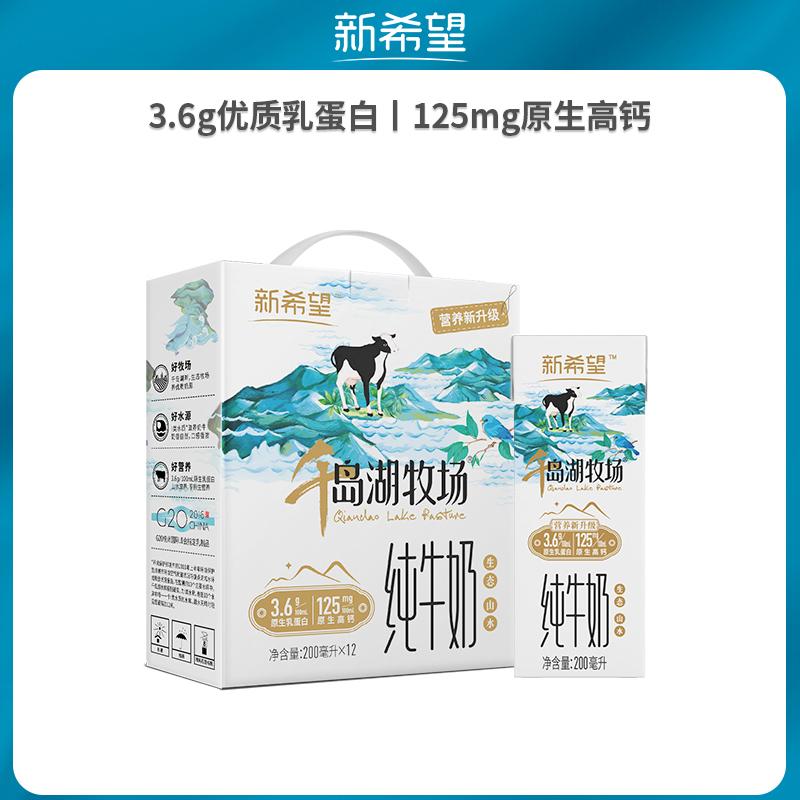 新希望千岛湖牧场纯牛奶整箱200ml*12盒经典营养高钙早餐学生牛奶