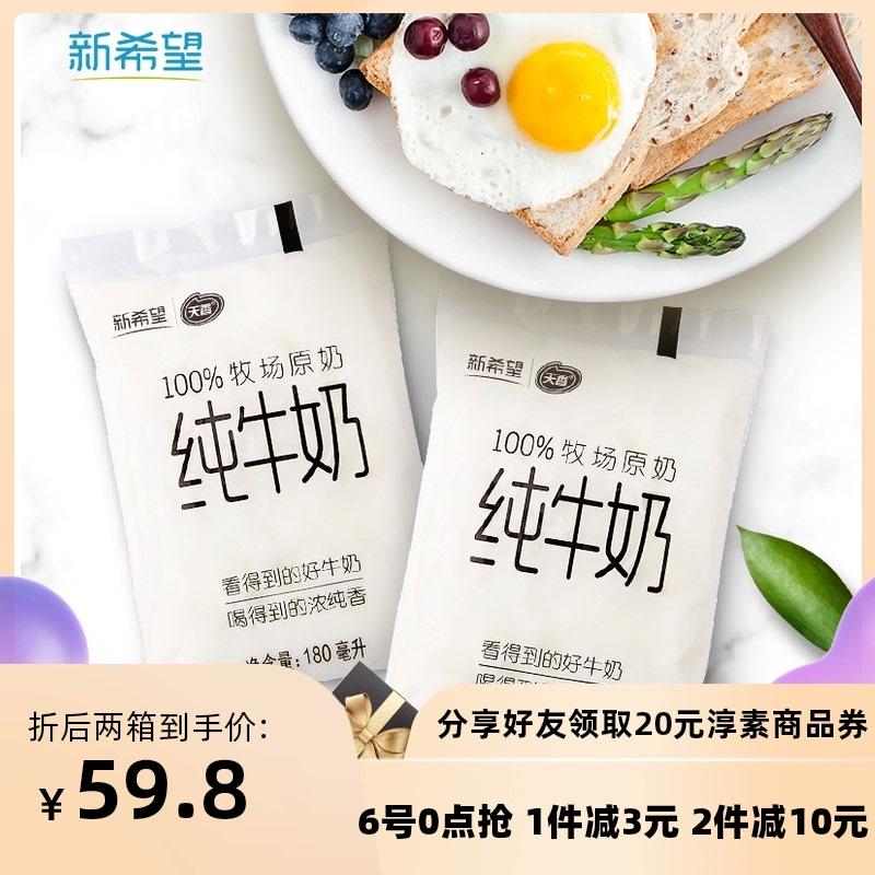新希望网红奶纯牛奶180ml*透明袋