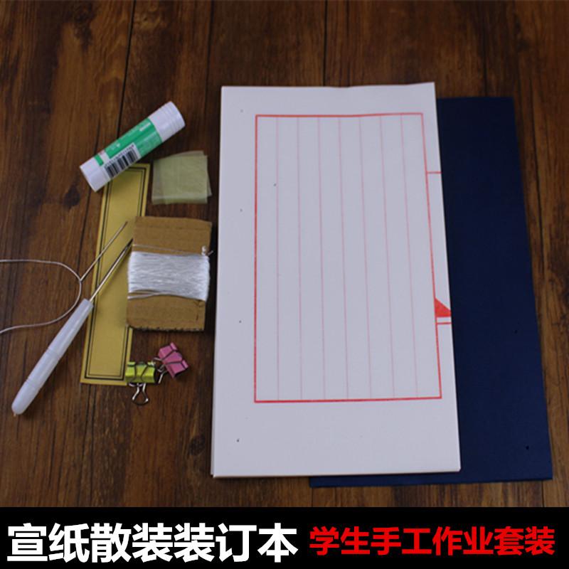 手作業diy製糸本材料セットの和綴じ工具学生製本作業の宣紙印譜を作成します。