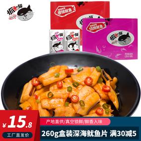 【抓鱼的猫】鱿鱼片即食小零食烧烤味
