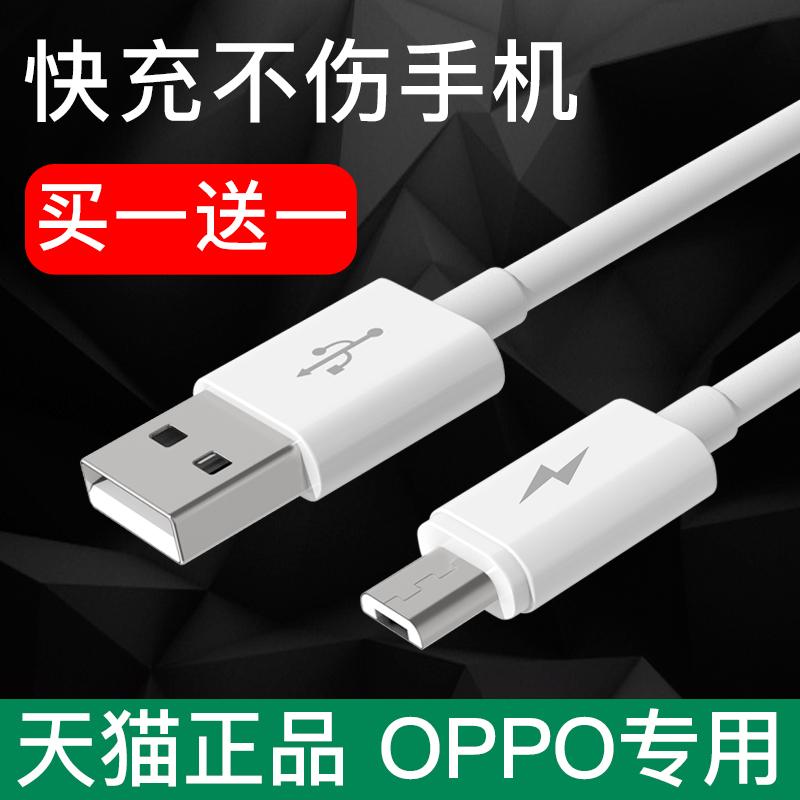8.80元包邮oppoa3数据线a59s安卓a57 a5充电器