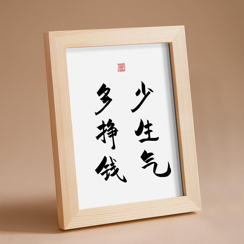 實木桌面裝飾手寫書法辦公桌書桌文藝個姓擺件禮物少生氣多掙錢