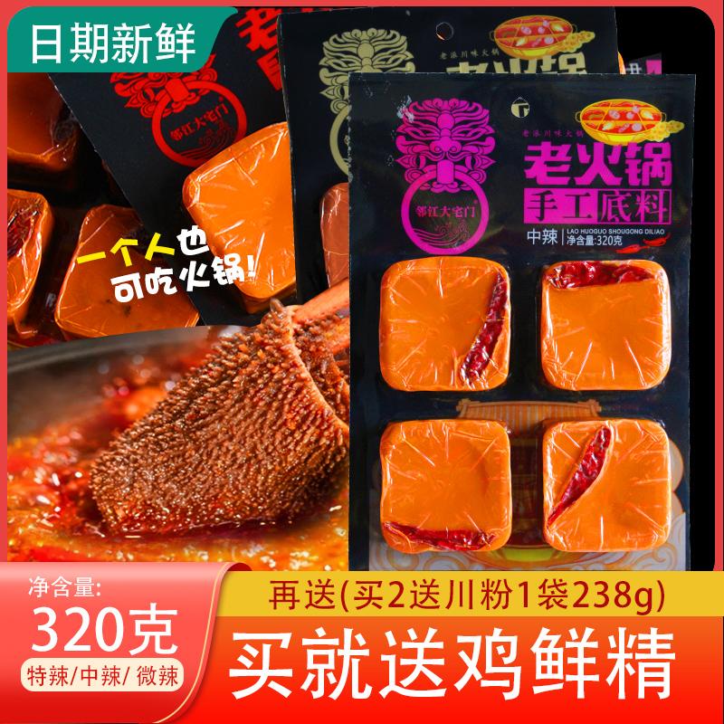 (过期)丁点味食品专营店 成都老火锅底料小包装一人份重庆 券后13.8元包邮