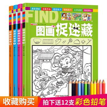 隐藏的图画捉迷藏全套4册小学生的