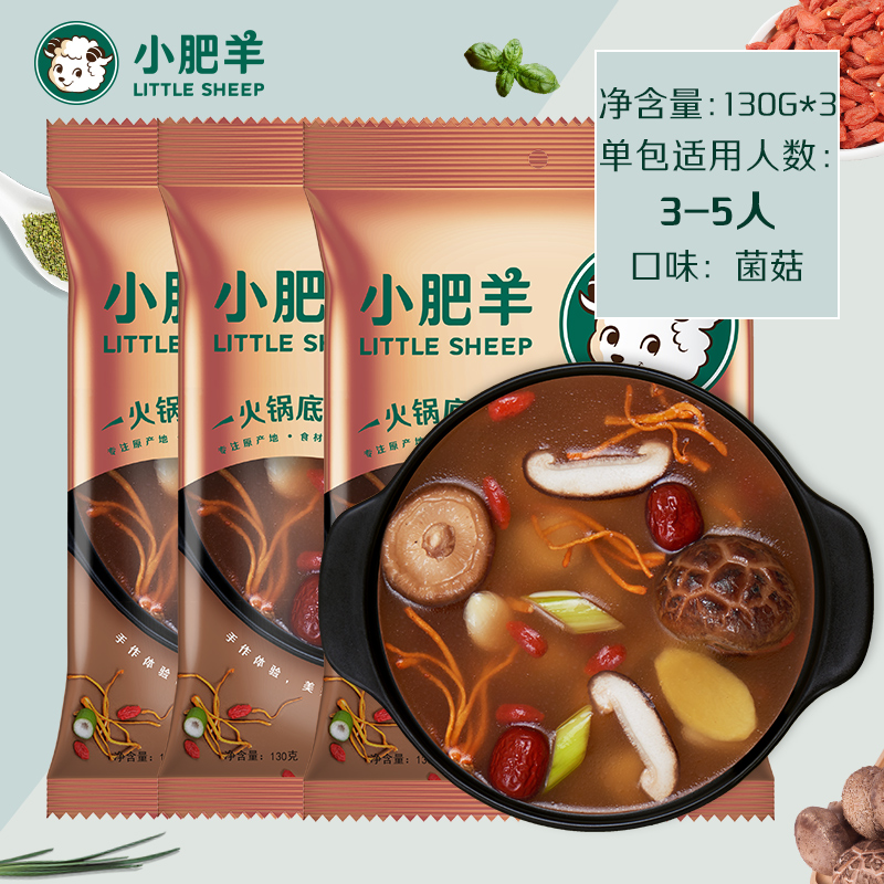 小肥羊分包式(菌菇味)130g*3底料58.50元包邮