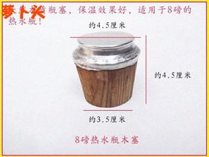 家用实木暖瓶塞热水瓶塞暖壶塞软木塞子木质盖子保温瓶盖暖水瓶w