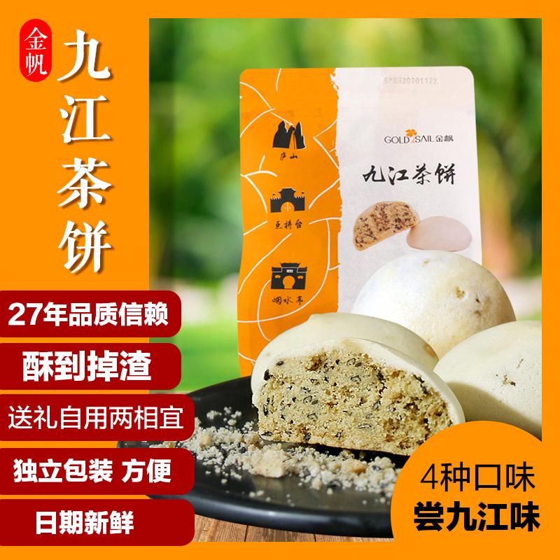 江西九江庐山特产桂花茶饼传统点心皮薄馅酥云雾椒盐玫瑰口味310g