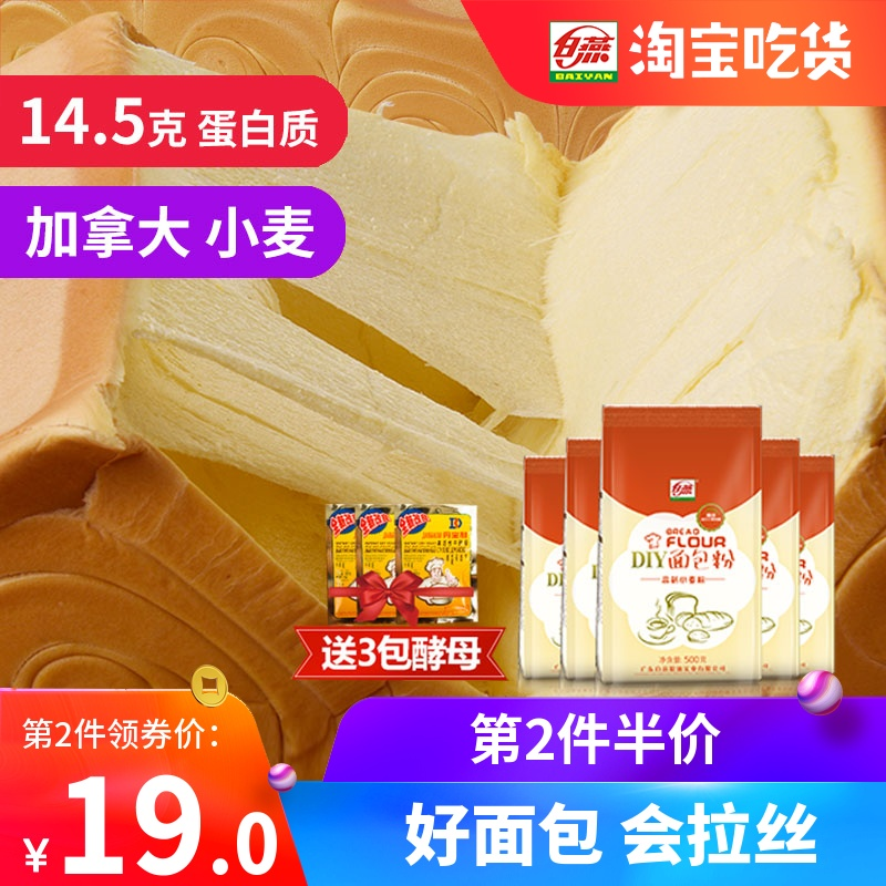 面包粉 白燕高筋面粉【面包会拉丝】烘焙原料面包机专用 500gX5
