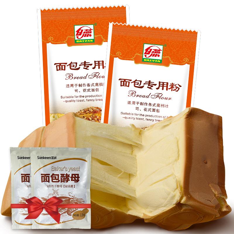 ~麵包會拉絲~麵包粉 白燕高筋麵粉2斤x2包 麵包機烤箱烘焙原料