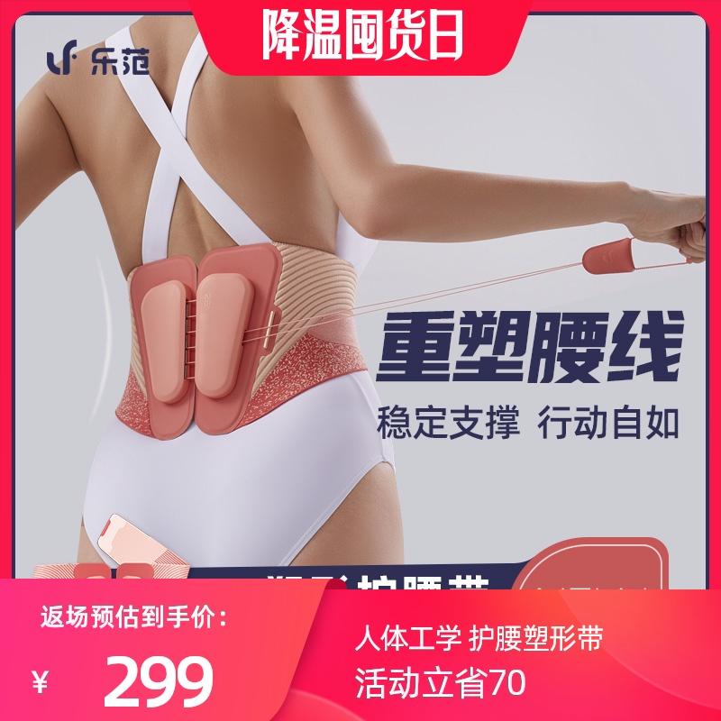 LERAVAN/乐范美体塑形护腰带女士腰部健身劳损护腰收腹束腰腰托男