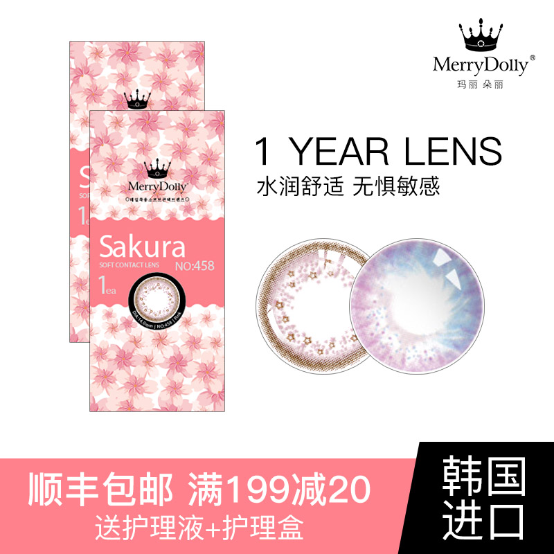 Merry dolly beautiful pupil small diameter 13.8mm natural ultra thin annual polishing female Sakura blue male contact lens QR